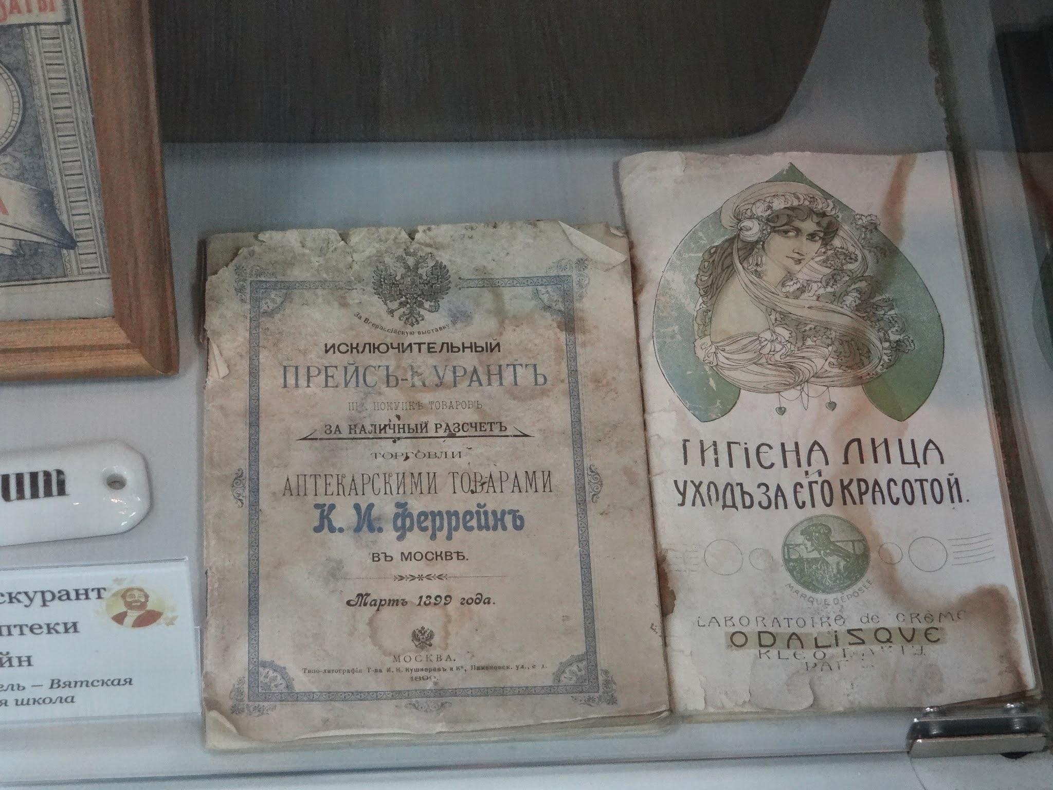 historical museum vyatskoye.JPG