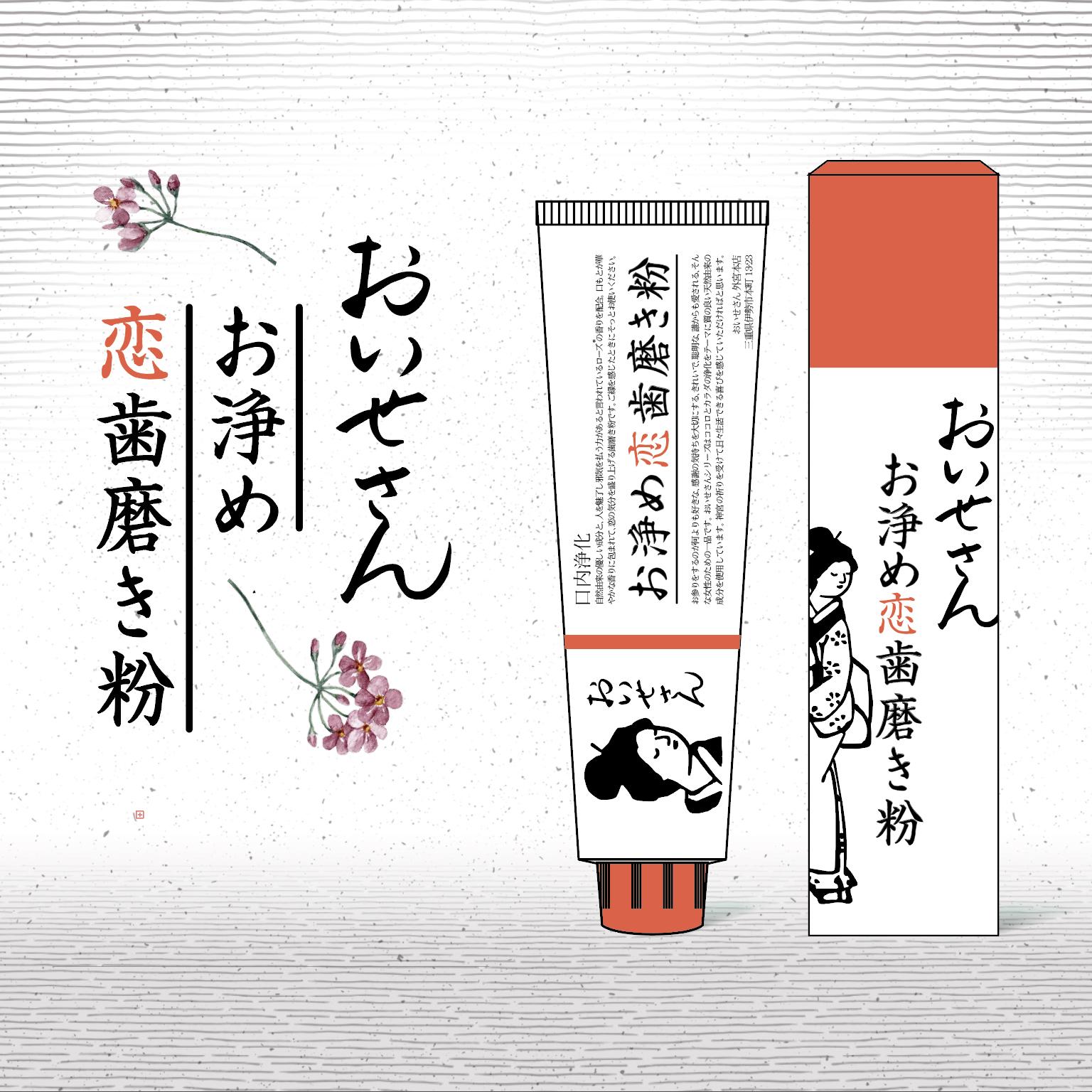 おいせさん _SNS恋歯磨き粉.jpg