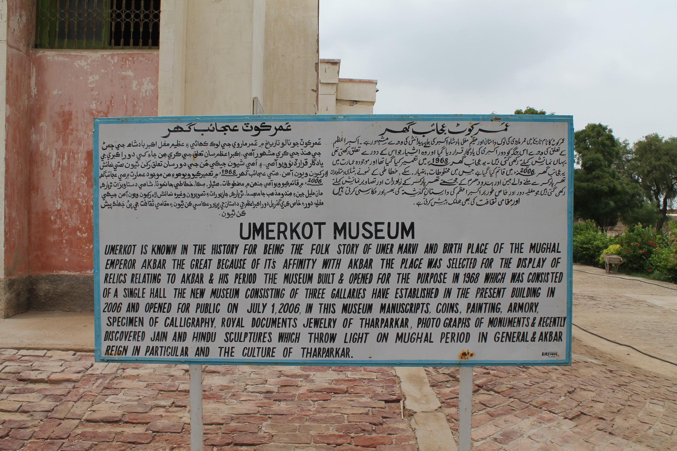 Outside Umerkot Museum