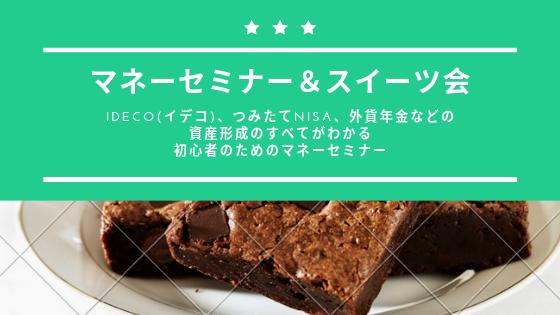 マネーセミナー&スイーツ会.png