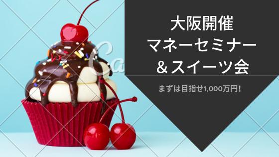 マネーセミナー&スイーツ会 (1).png