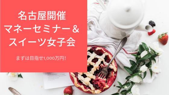 マネーセミナー&スイーツ会 (3).png