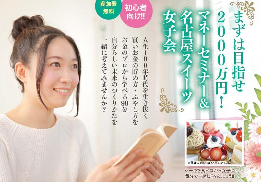 07月12日号_4校目_CDパクテラコンサルティングジャパン名古屋開催リビング_シティフリー全3段様2.jpg
