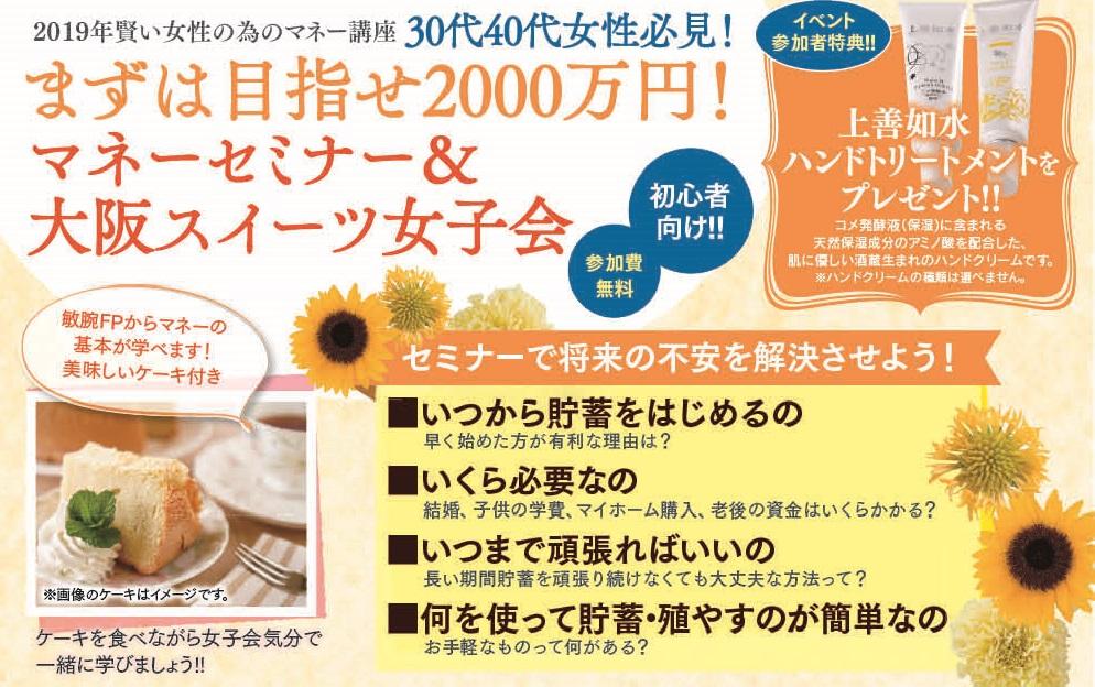 07月12日号_2校目_CDパクテラコンサルティングジャパン大阪開催リビング_シティフリー全3段様2.jpg