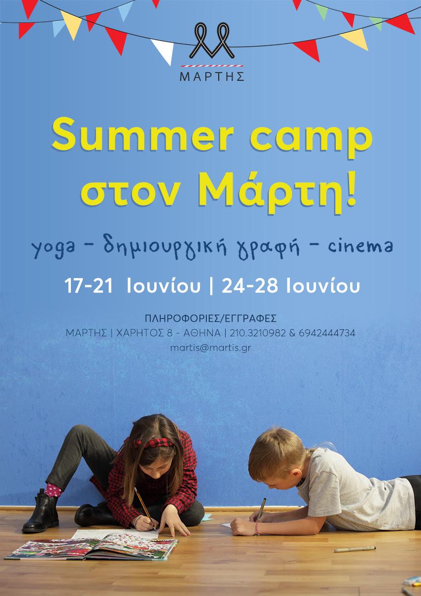 Summer Camp στον Μάρτη - Φέτος τον Ιούνιο στον Μάρτη ξεκινάμε Summer Camp με yoga, δημιουργική γραφή, πικ νικ στη Δεξαμενή και… cinema! Το Camp είναι σχεδιασμένο για παιδιά 7-11 ετών.Υπάρχει η δυνατότητα εγγραφής σε έναν ή και στους δύο ανεξάρτητους εβδομαδιαίους κύκλους17-21.06.19 & 24-28.06.19, 9π.μ.-3μ.μ.Περισσότερες πληροφορίες, εδώ.