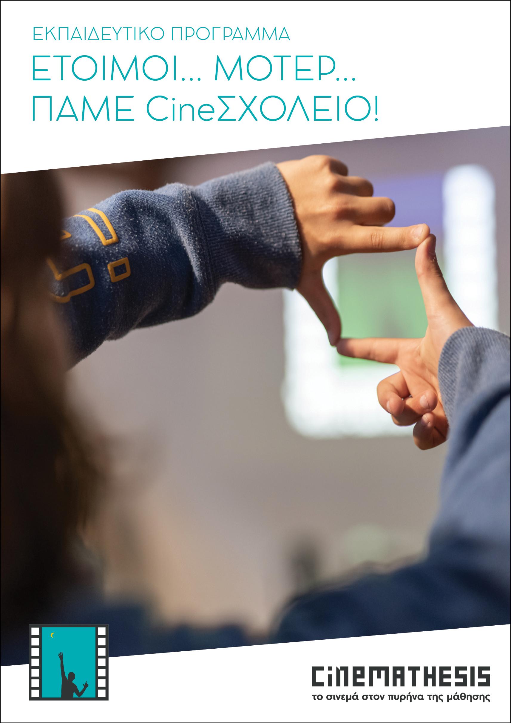 ΕΤΟΙΜΟΙ… ΜΟΤΕΡ… ΠΑΜΕ CineΣΧΟΛΕΙΟ! - Εκπαιδευτικό πρόγραμμα που υλοποιείται σε σχολεία πρωτοβάθμιας εκπαίδευσης.Σχολική περίοδος 2019-20Περισσότερες πληροφορίες εδώ.