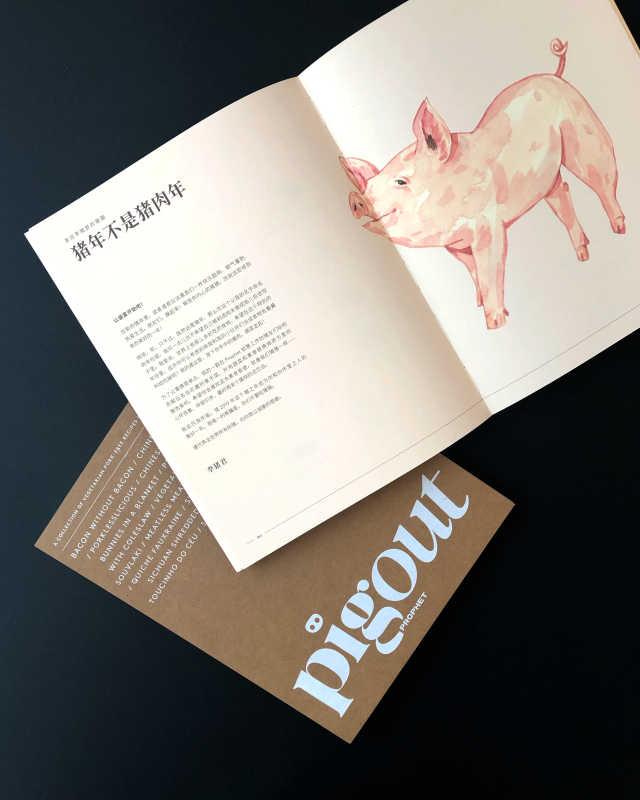 Pigout3.jpg