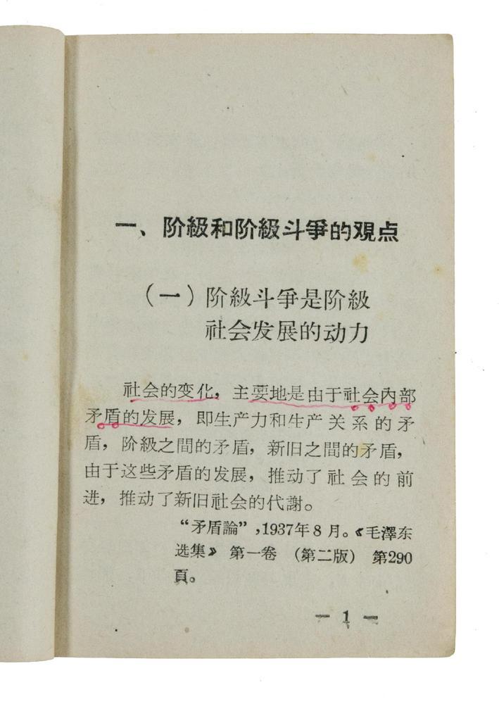 Mao 2.jpg