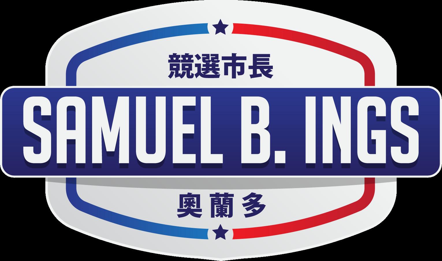 IngsMayor_Logo(chinese).png