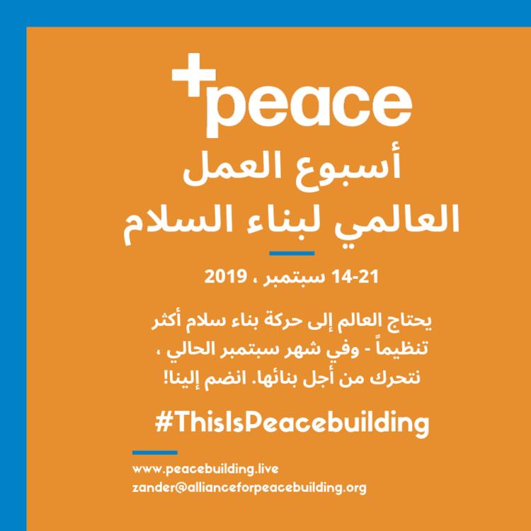 AR Peacebuilding Action Week Social Media  (5).png