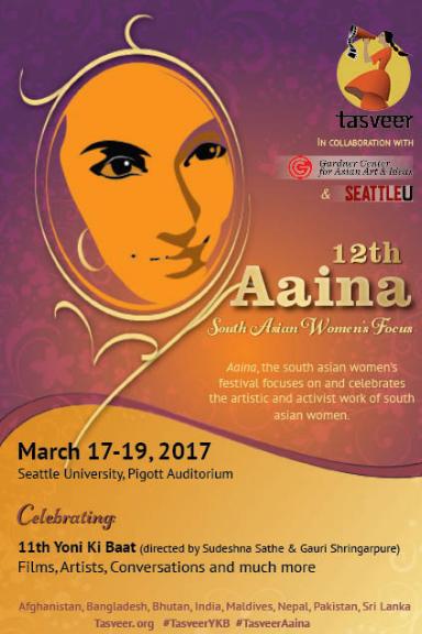 Aaina 2017