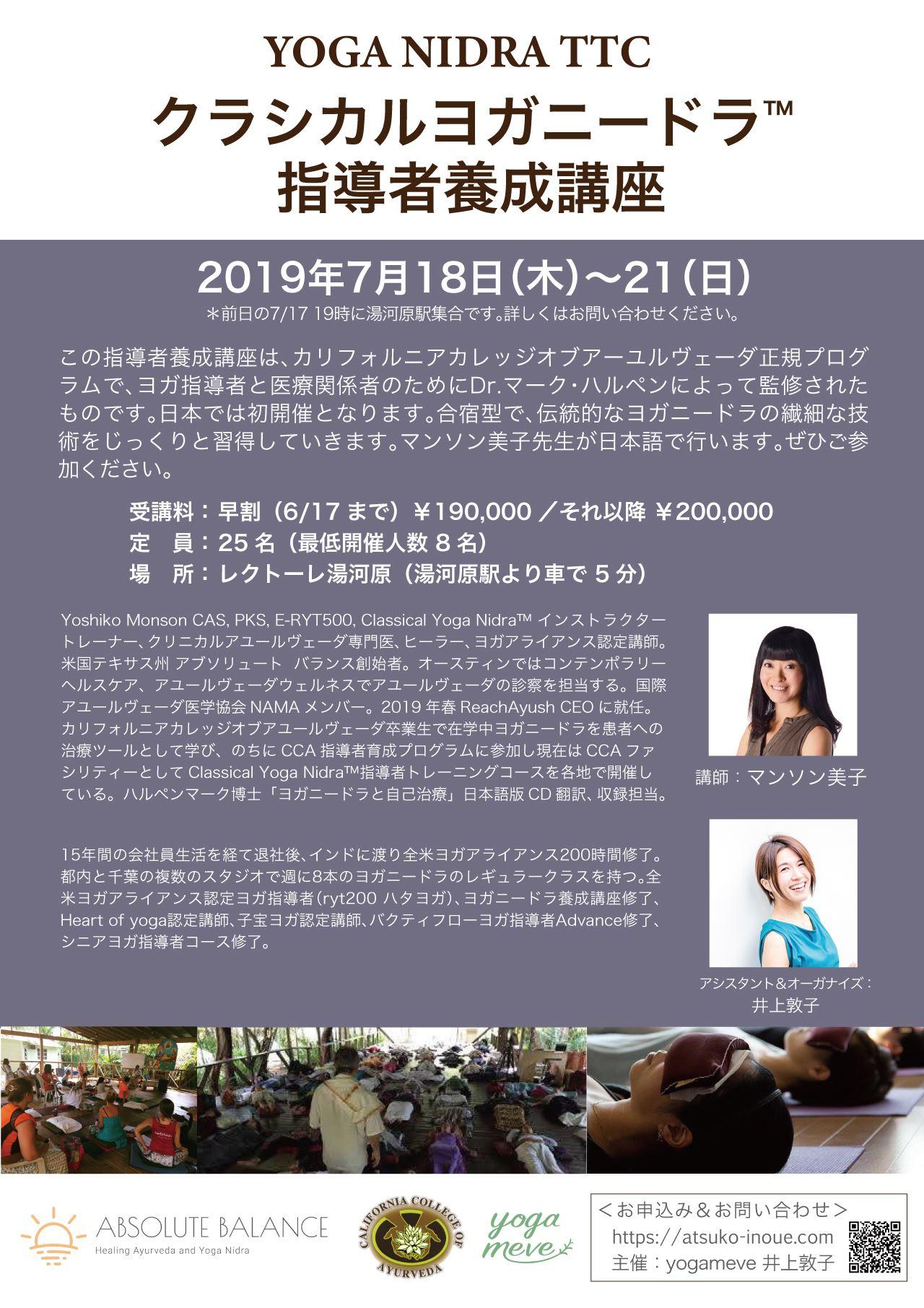JapanYN-TTC E-flyer.jpg