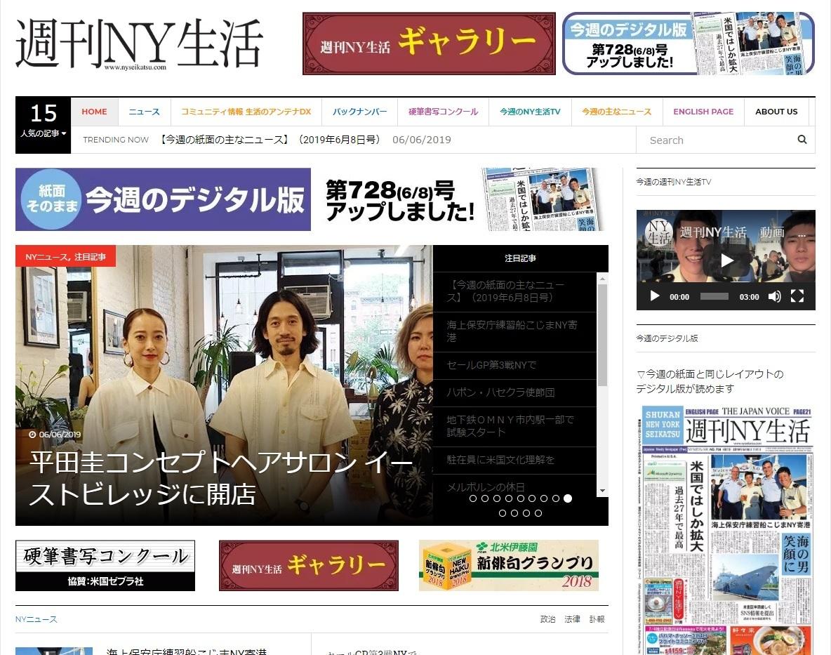 Shukan New York Seikatsu -web top