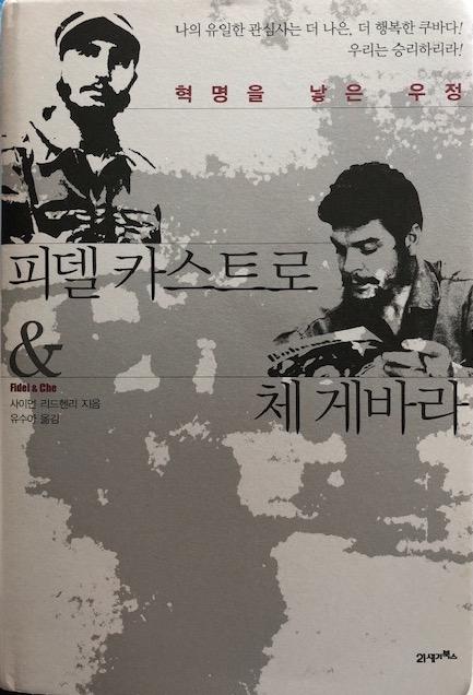 Fidel and Che Korean.jpg