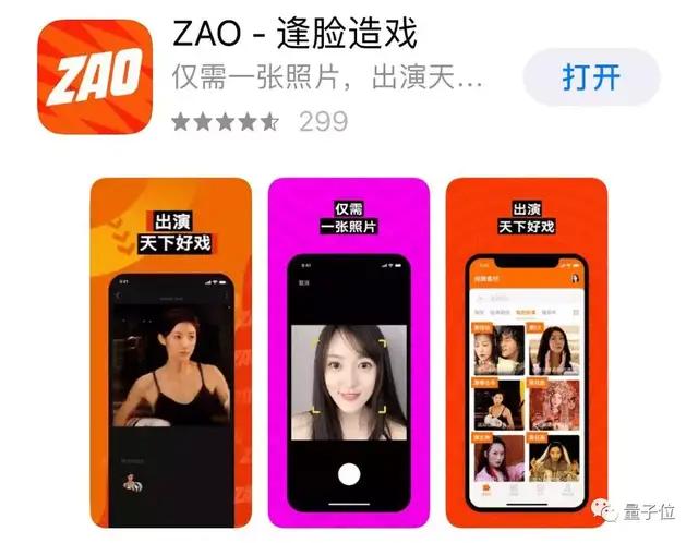 Chinese Deepfake App ZAO (Source: Liangziwei/Jinri Toutiao)