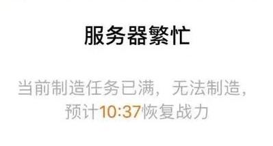 """Server Busy, please try again at 10.37am"" (Source: Liangziwei/Jinri Toutiao)"