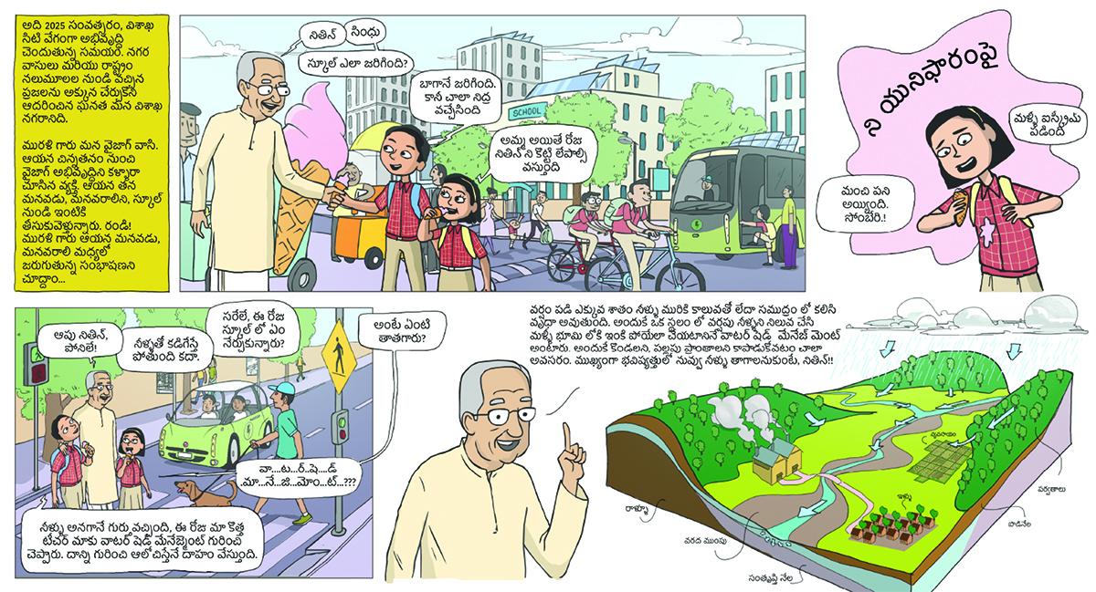 VineetDiwadkar-Vizag-ComicZoom.jpg