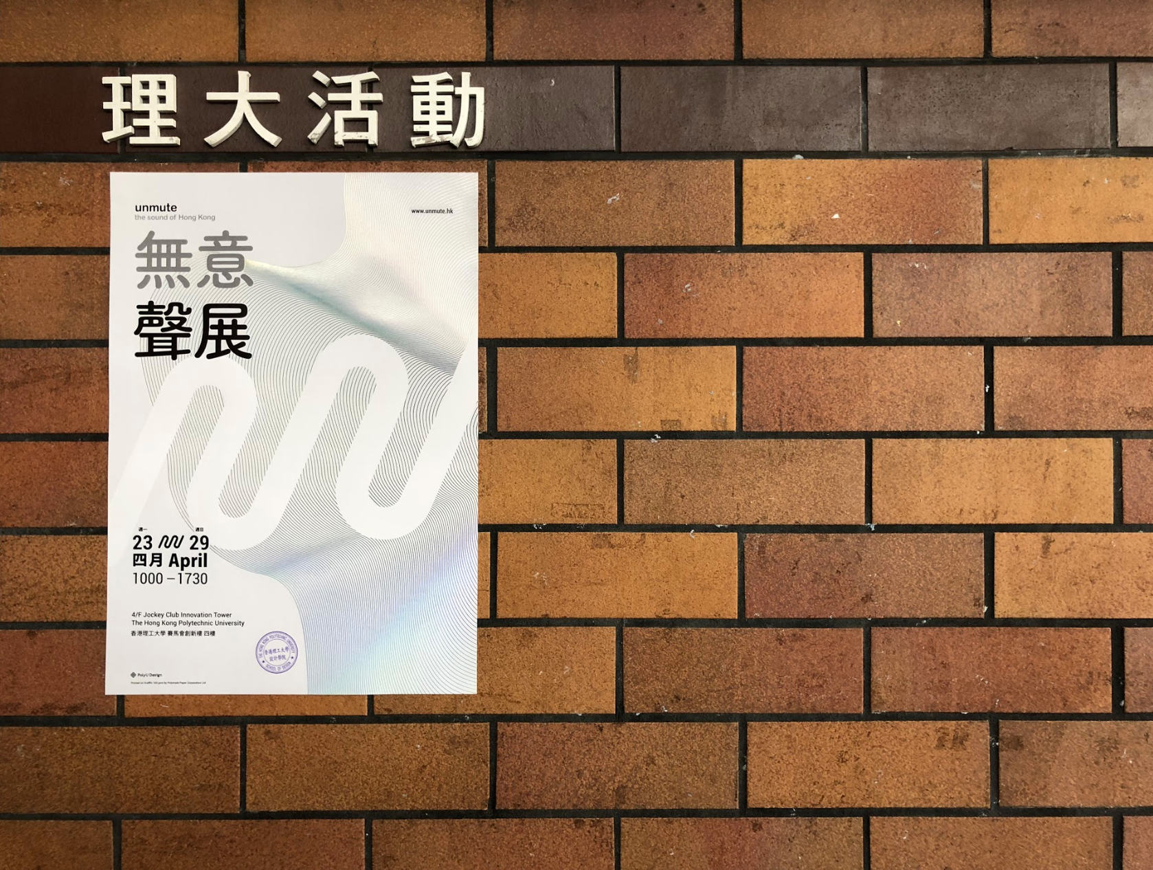 ▴ Putting up posters on the campus