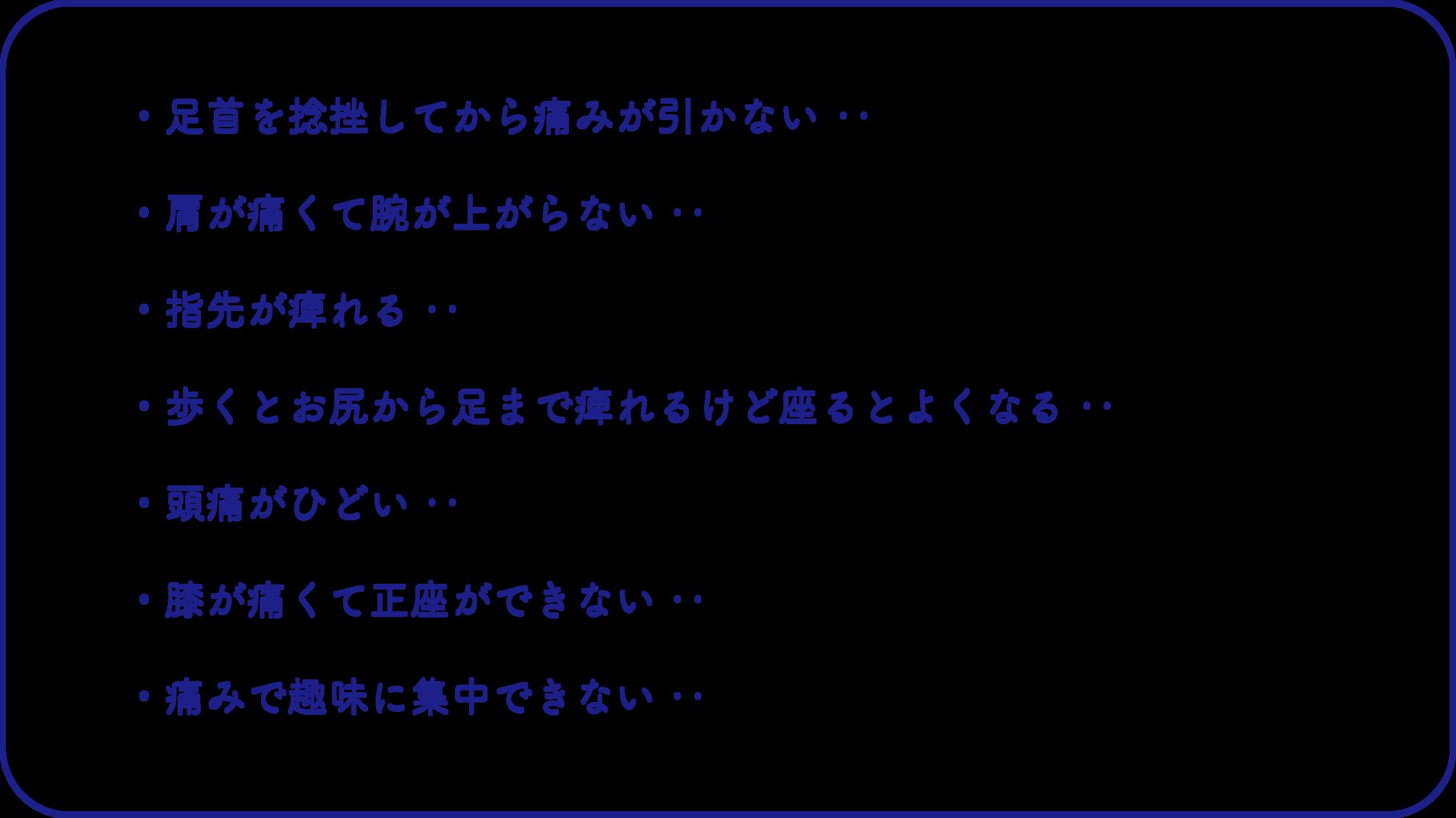 該当者(治療).png