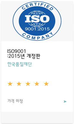ISO9001-2015개정판.png
