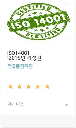 ISO14001 – 2015년 개정판.png