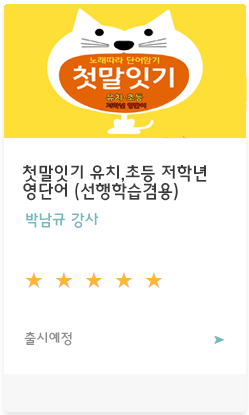 유치,초등 저학년 영단어.png