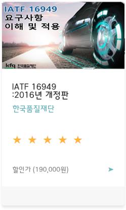 IATF 16949.png