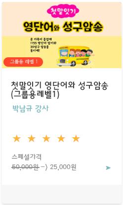 영단어와성구암송-그룹용레벨1.png