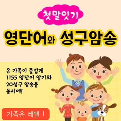 가족용레벨1.png