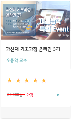 기초강좌온라인3기-1.png