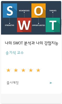 나의 SWOT 분석과 나의 강점지능.png