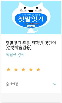 초등 저학년 영단어.png