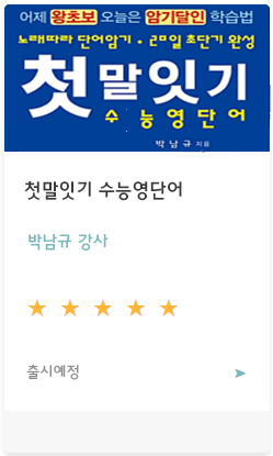 수능영단어.png