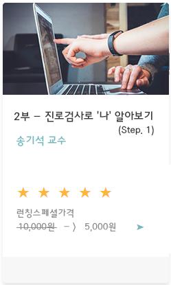 2부 - 진로검사로 '나' 알아보기(Step.1).png