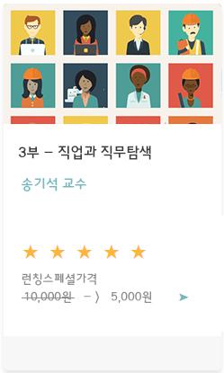 3부 - 직업과 직무탐색.png