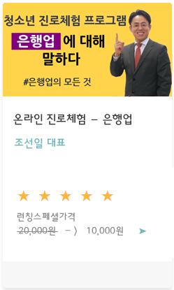 온라인 진로체험 – 은행업 (런칭스페셜가격).png