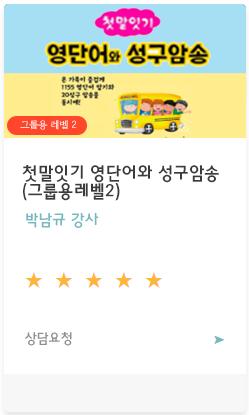 영단어와성구암송-그룹용레벨2.png