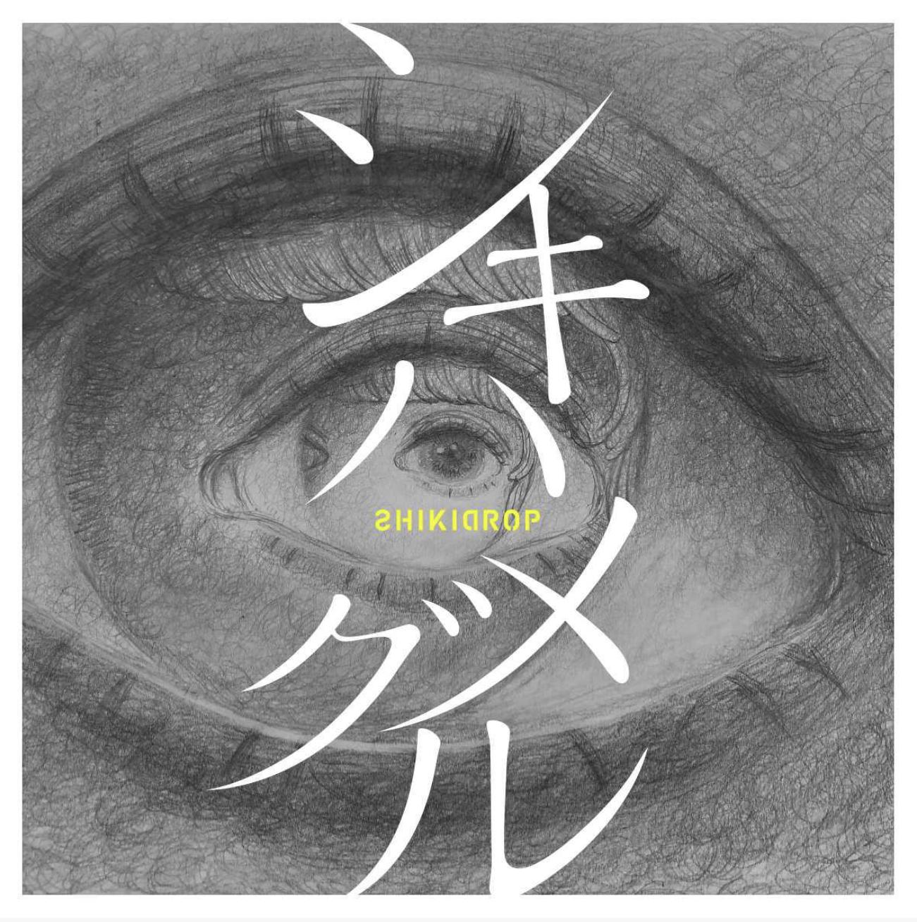 CD(会場限定盤) / ¥2,500(tax in) -収録曲- 01. キミへ 02. おぼろ桜 03. ホタル花火 04. さくら紅葉 05. なごり霙 06. シキハメグル 07. P.S.