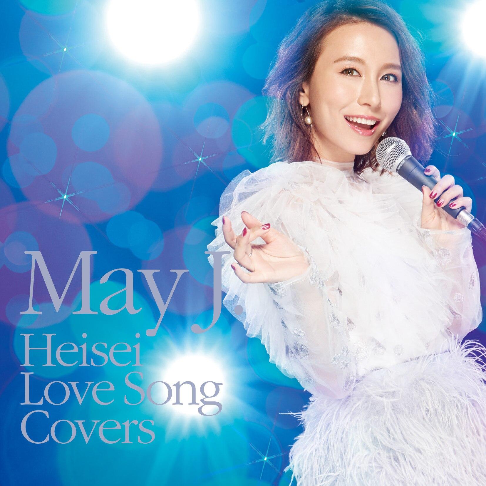 [CDアルバム] 平成ラブソングカバーズ supported by DAM 2019-04-17 RZCD-86828 ¥3,240(税込)