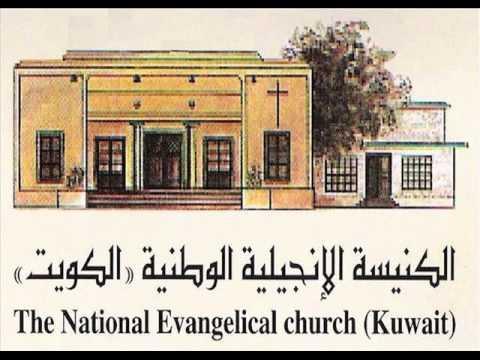 الكنيسة الإنجيليّة الوطنيّة في الكويت