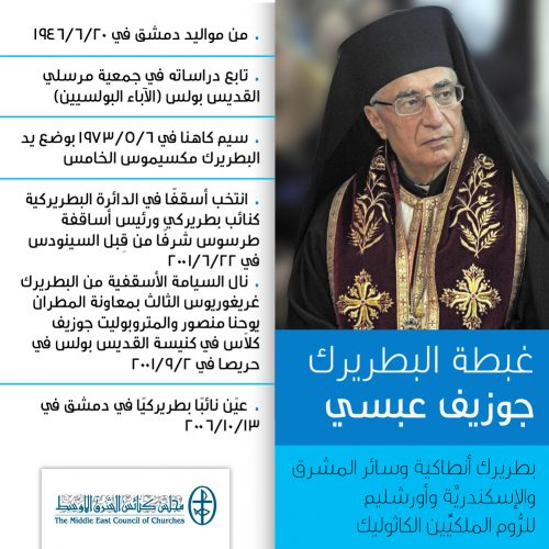 170622-Patriarch absi-.jpg