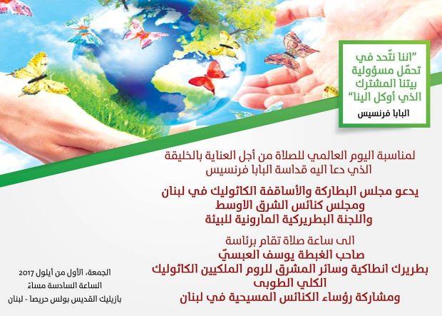 170901-1 September, International Day of Prayer for the Care of Creation-L.jpg