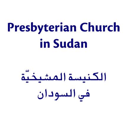الكنيسة المشيخيّة في السودان