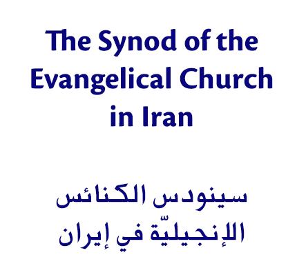 سينودس الكنائس الإنجيليّة في إيران