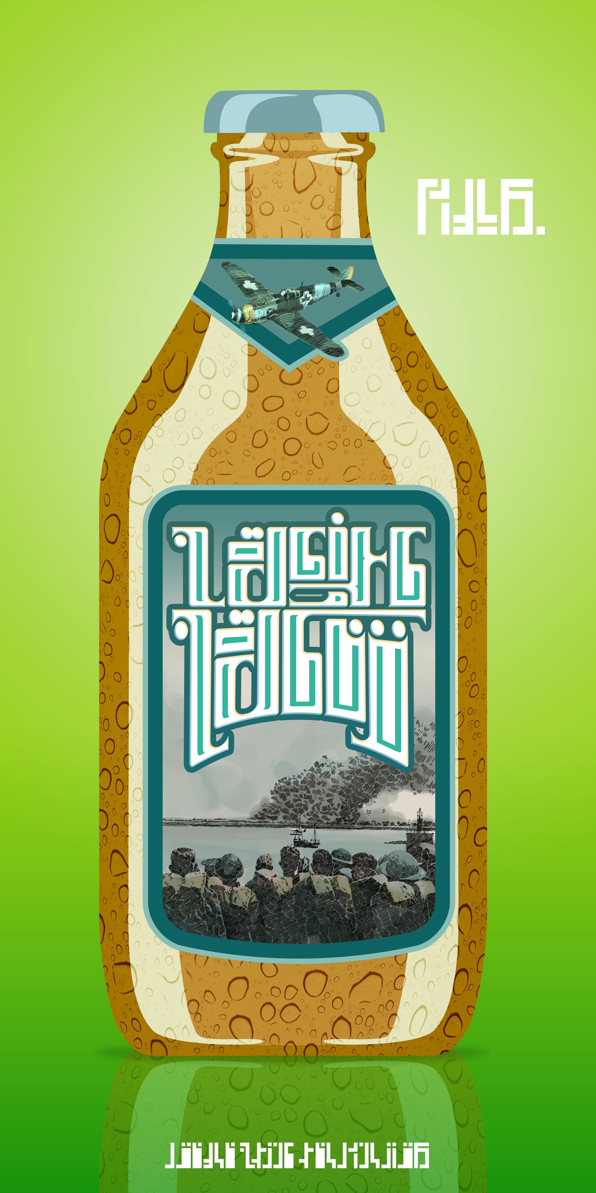 20190131 beer bottle.png