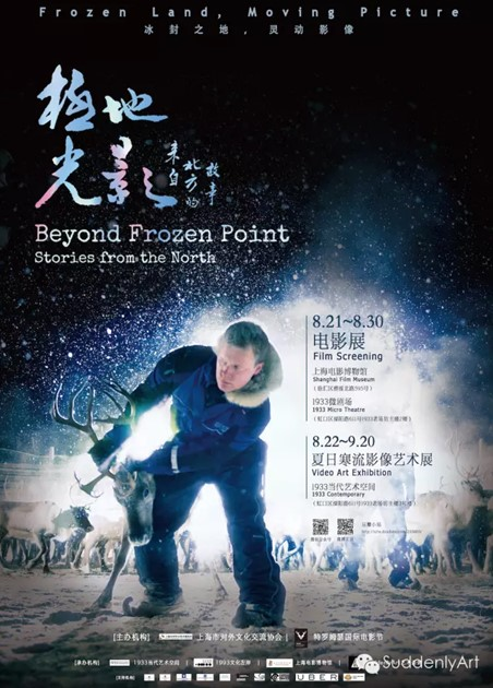 BEYOND THE FROZEN POINT - Iđitsilba // Sámi bojá, 1933 Contemporary Micro Teatre, Shanghai Film Museum, Tromsø International Film Festival, Shanghai International Culture Association (Shanghai, Beijing, Xi'an, Nanjing, Guangzhou and Shenzhen in China, 2015)