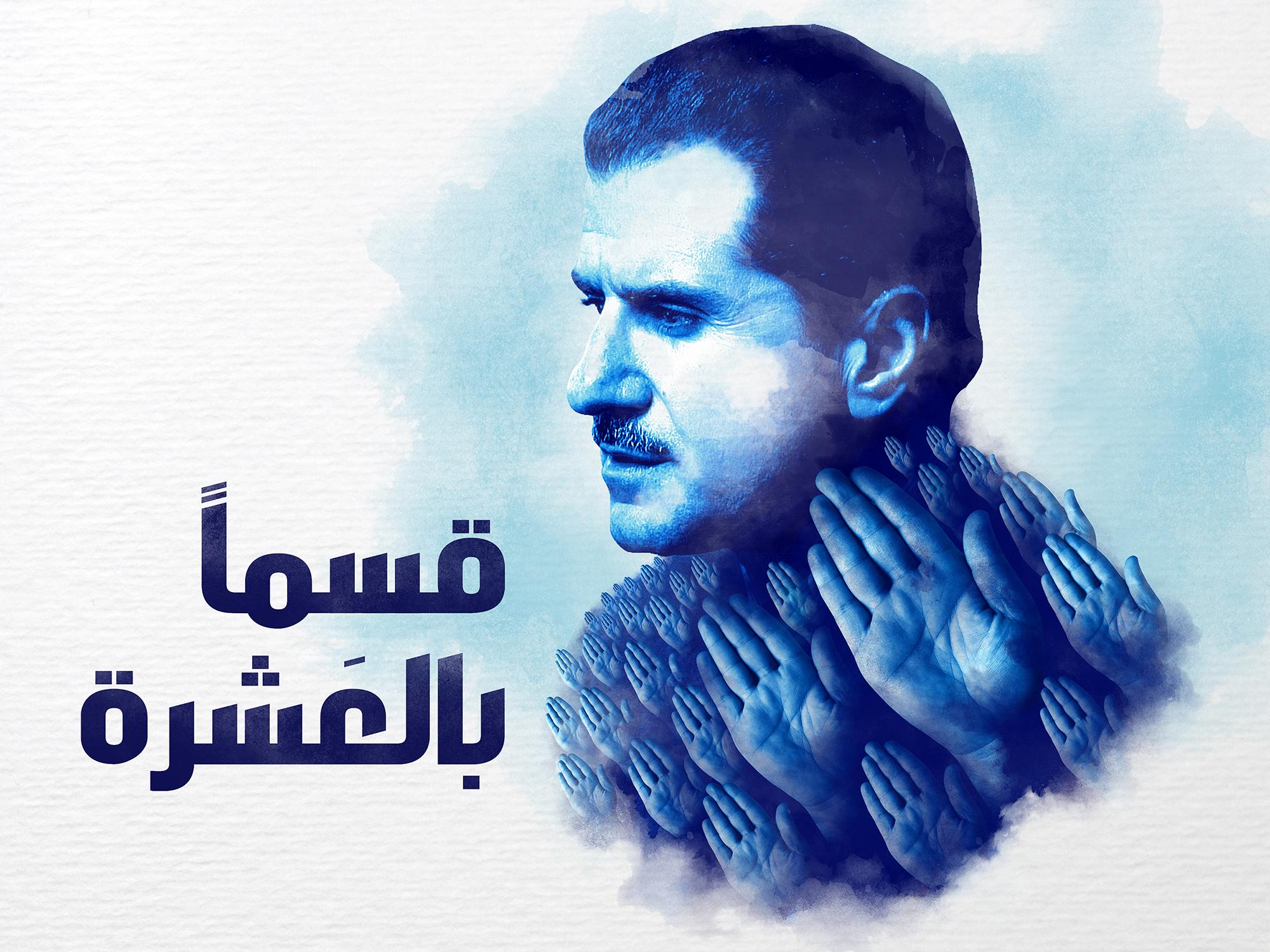 Gebran Tueini '10 years oath'
