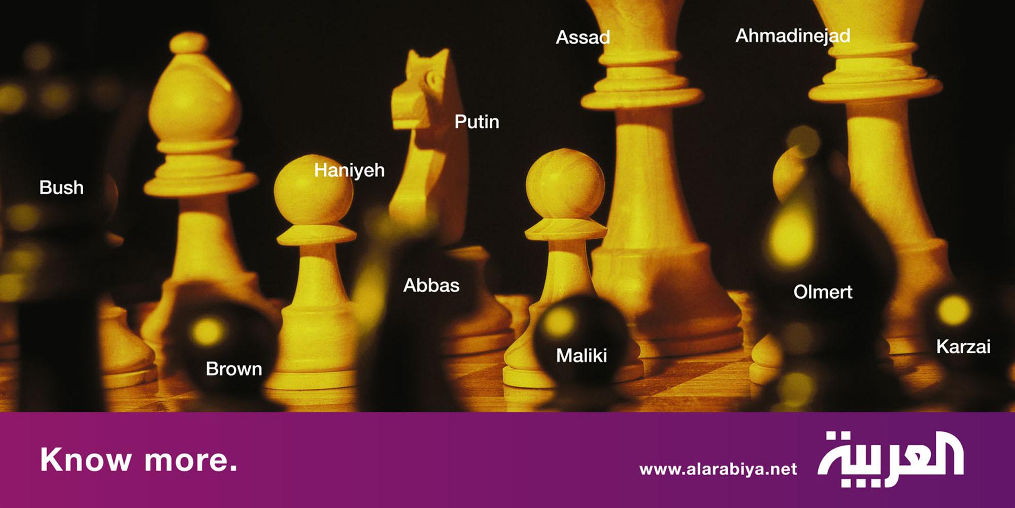 Al-Arabiya News 'Chess'