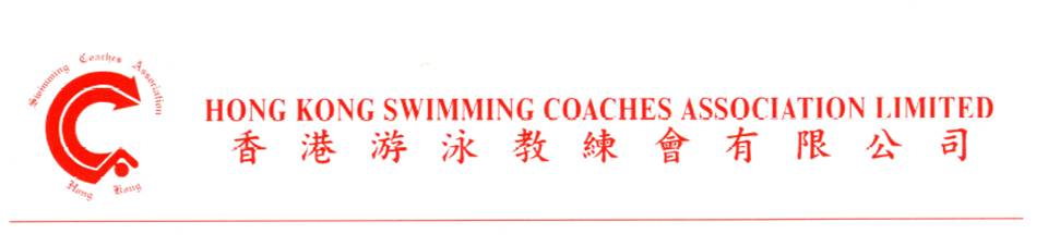 Hong Kong Swimming Coaches Association Ltd