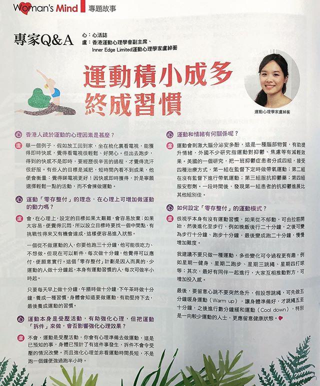 多謝 @mindandlife.hk #心活誌 6月嘅專題故事訪問運動心理學家 Karen 呀!一般市民疏於運動嘅心理因素、運動同情緒嘅關係、點將受壓活動強化心理等問題,Karen逐一解答。Mind & life 雜誌喺唔同港鐵站出口派發,大家記得喺月尾之前攞返本!👍